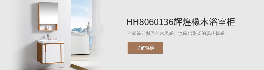 HH8060136大奖
