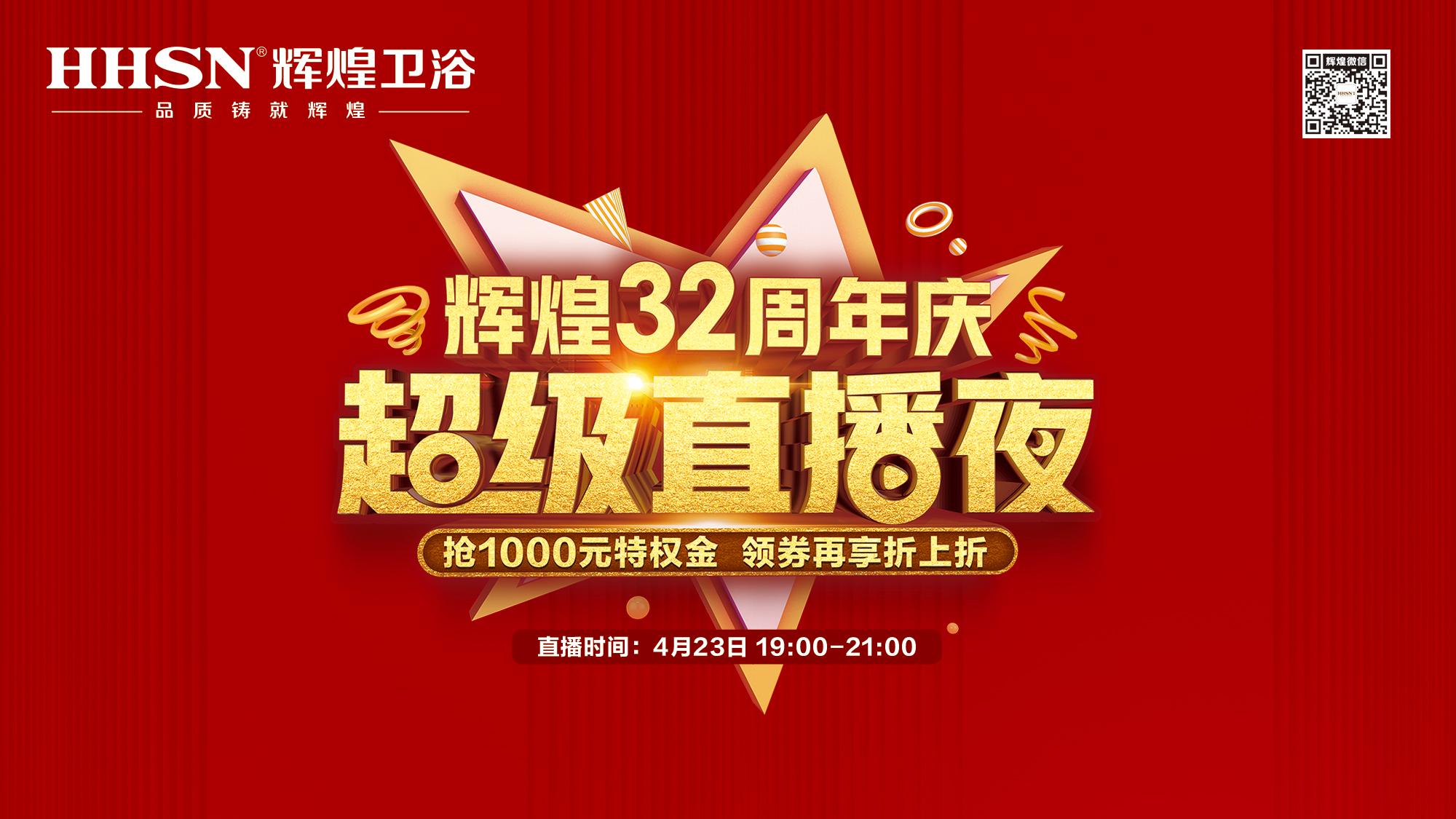 【423超级直播夜】大奖网手机版32周年庆,499元花洒、1999元智能马桶劲爆来袭!