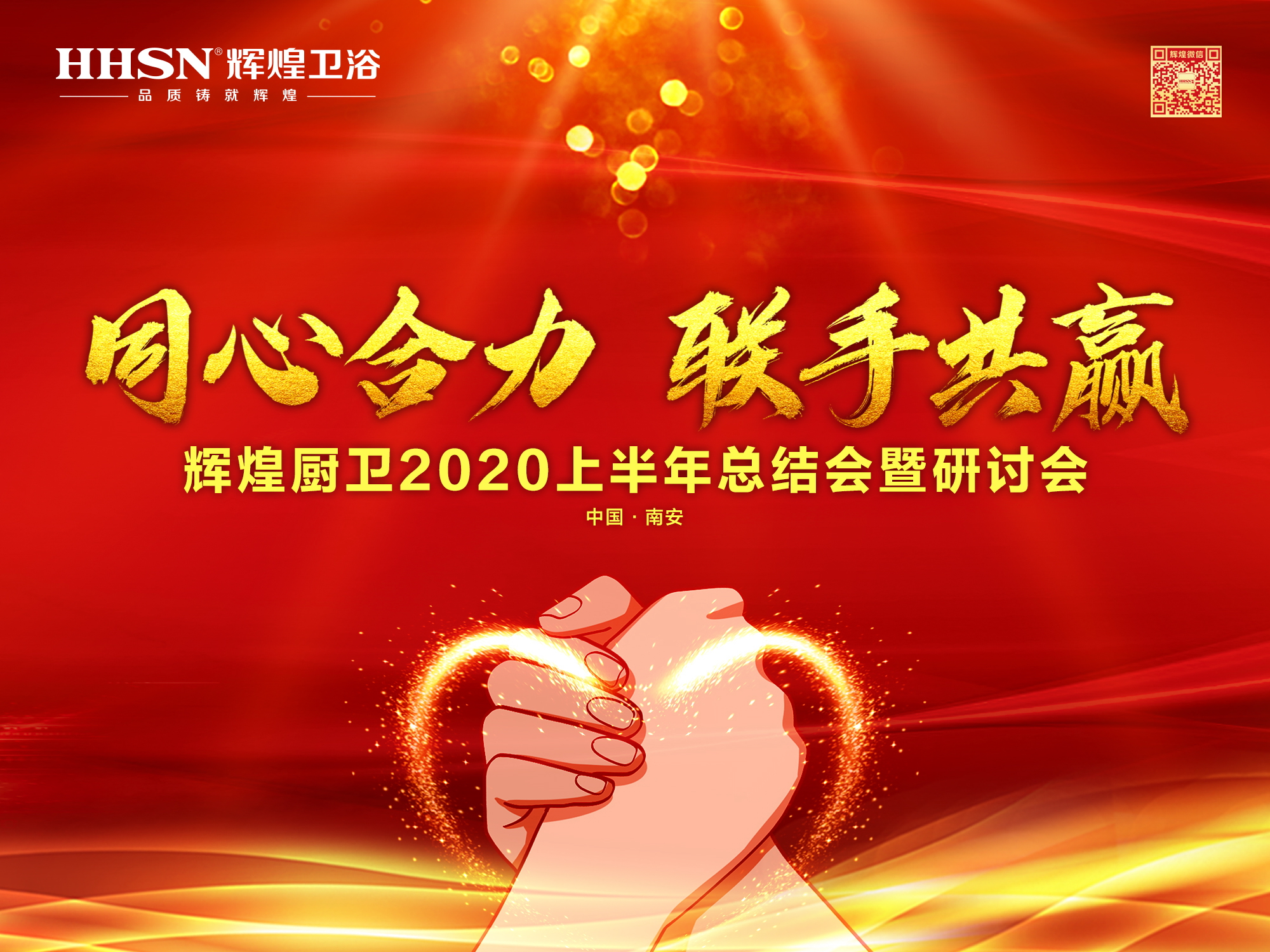 同心合力  联手共赢 大奖网手机版厨卫公司2020上半年总结会暨研讨会成功召开