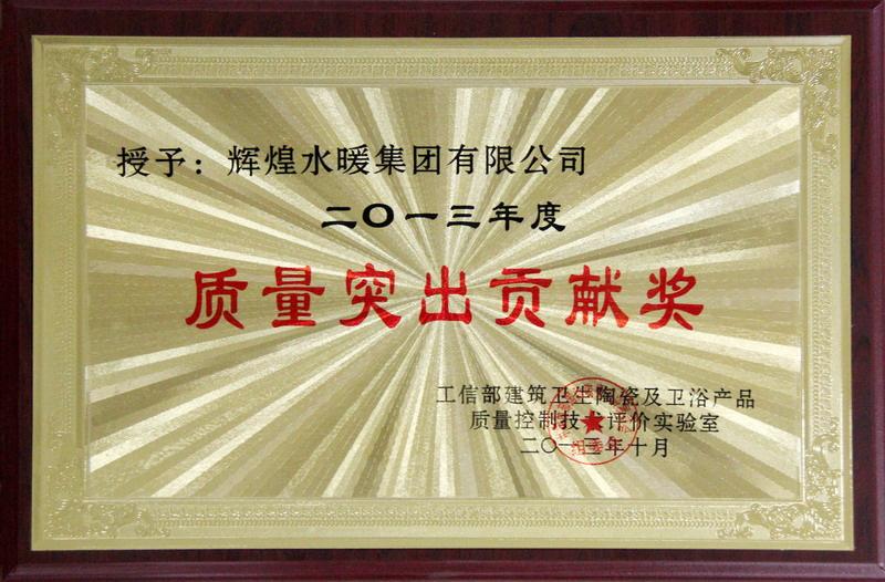 2013年度质量突出贡献奖