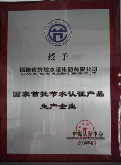 2004首批节水产品认证企业
