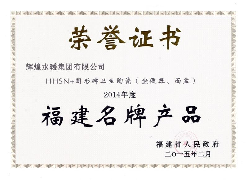 2014年度福建名牌产品-陶瓷证书