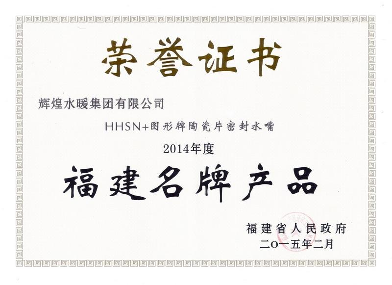 2014年度福建名牌产品-水嘴证书