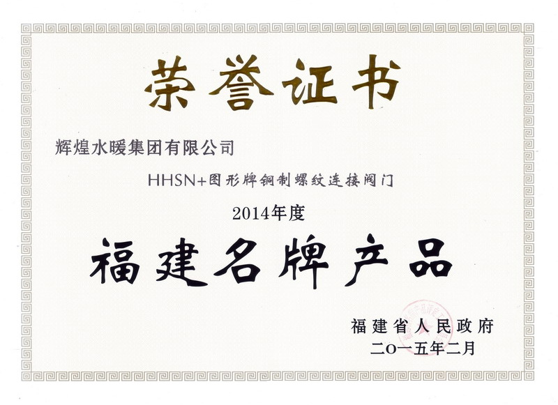 2014年度福建名牌产品-阀门证书