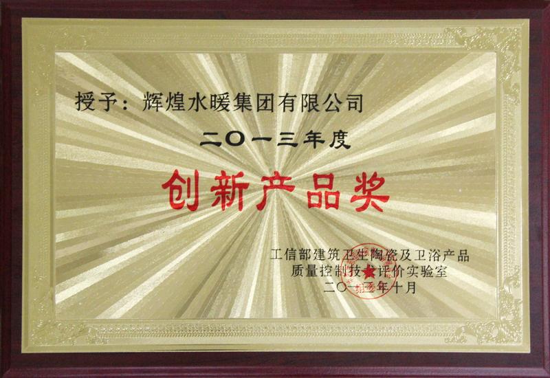 2013年度创新产品奖