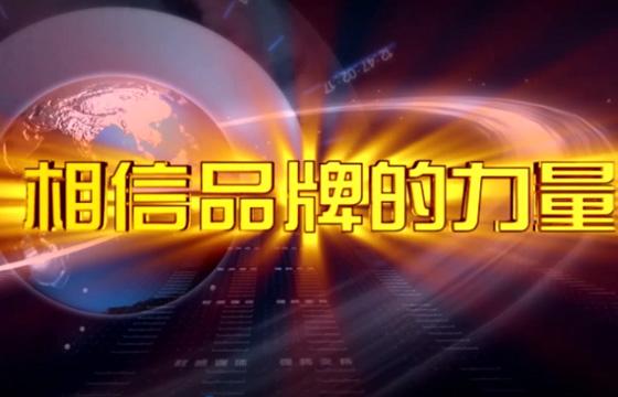 大奖网手机版卫浴CCTV-1