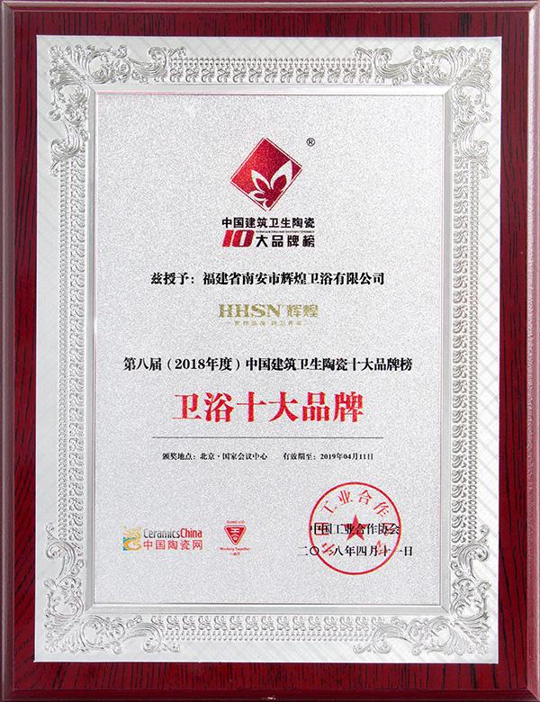 2018中国建筑卫生陶瓷十大品牌