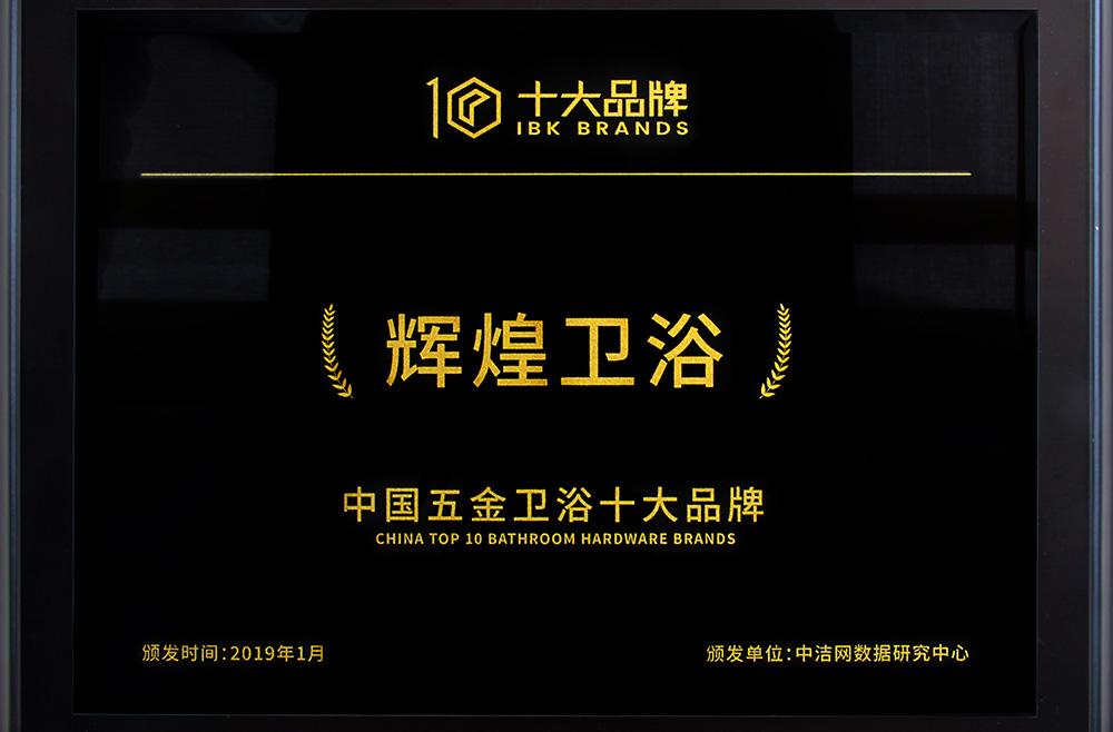 2019中国五金卫浴十大品牌