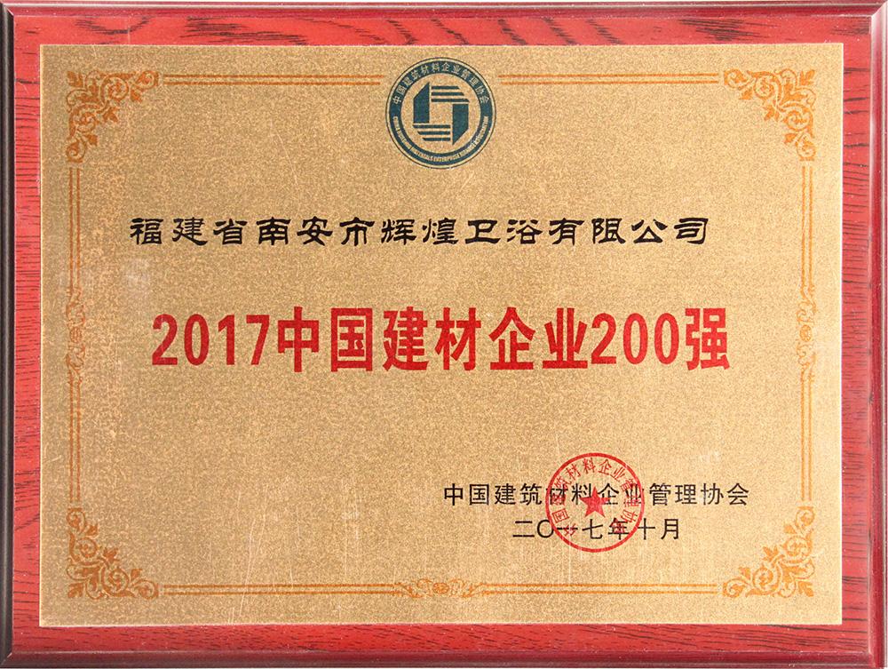 2017中国建材企业200强