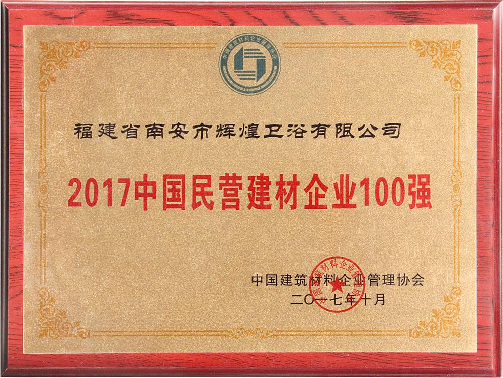 2017中国民营建材企业100强