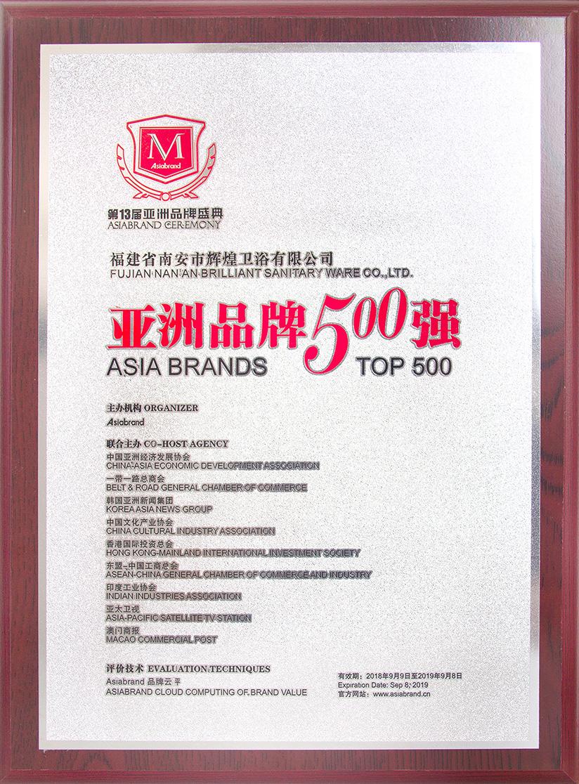 2018亚洲品牌500强