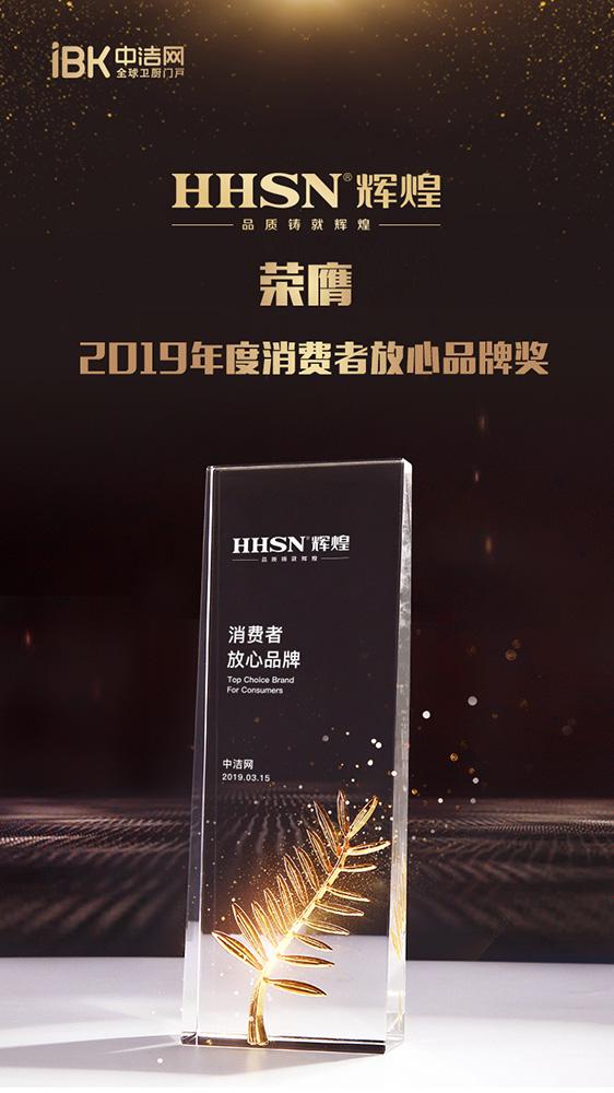 2019年度消费者放心品牌