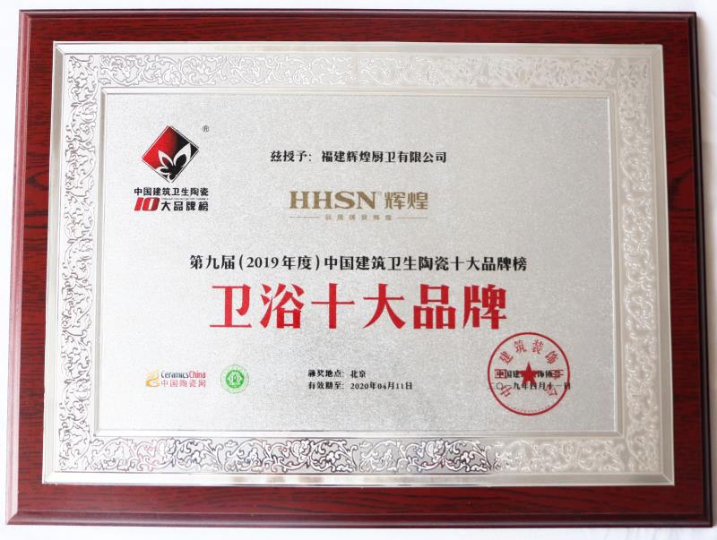 2019中国建筑卫生陶瓷卫浴十大品牌