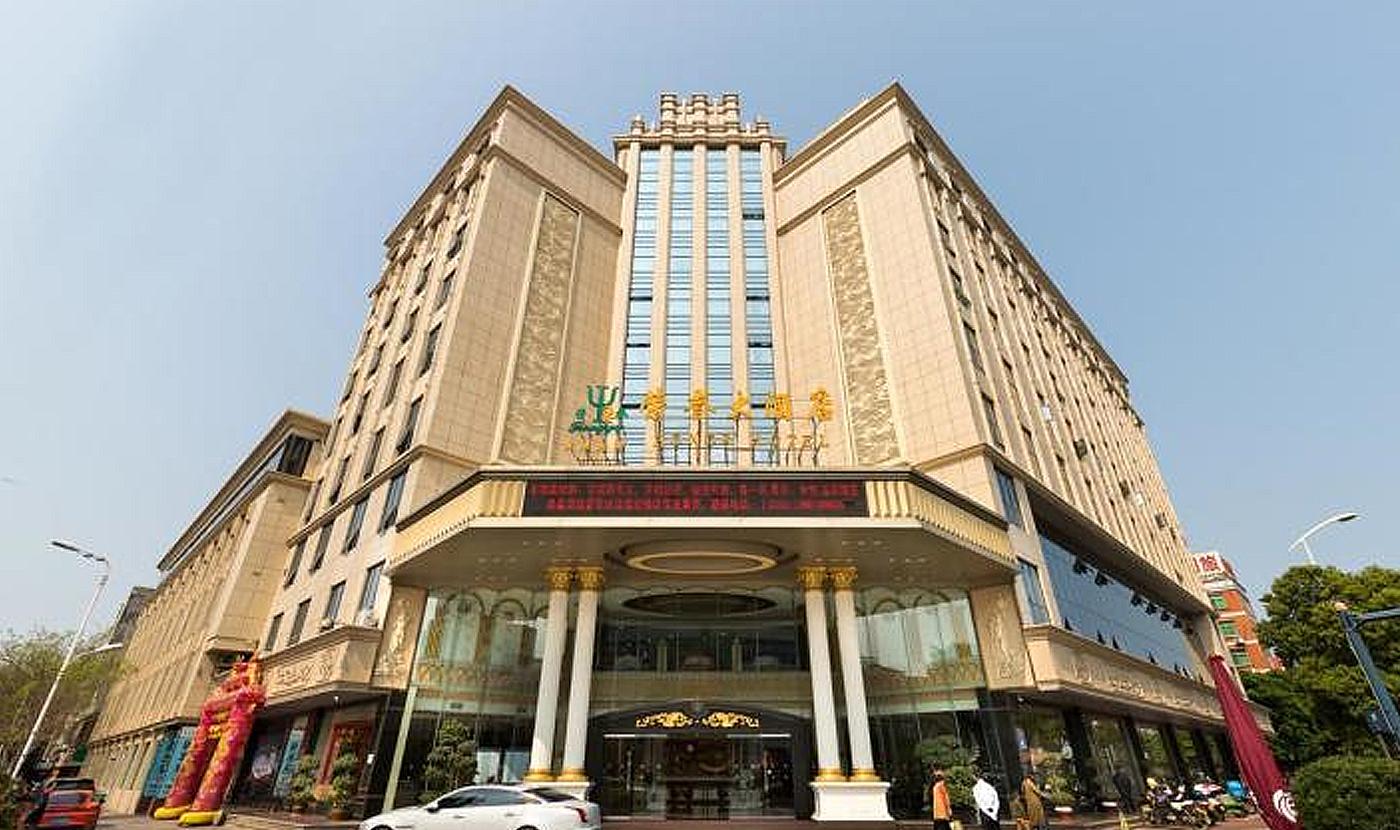 石狮荣誉国际大酒店