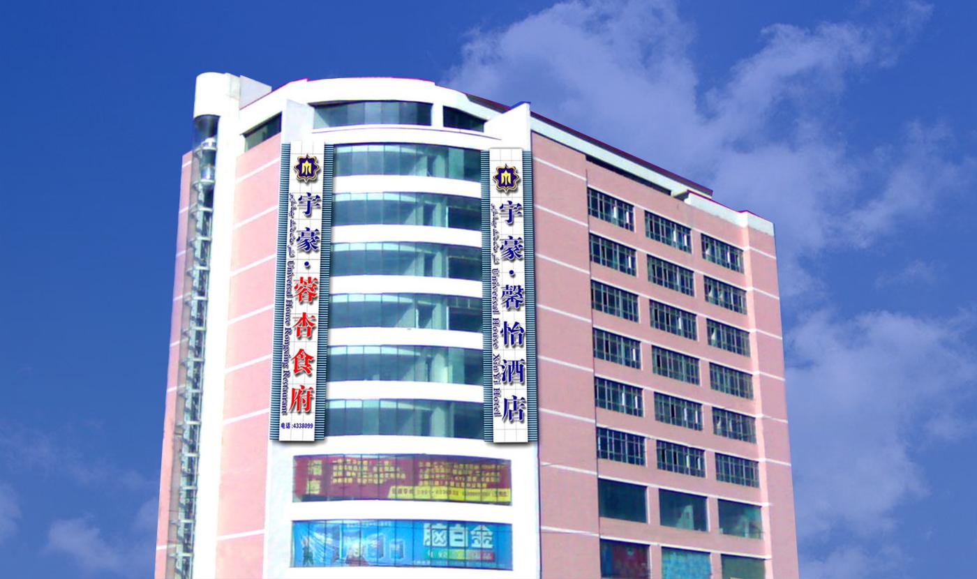 新疆宇豪馨怡酒店